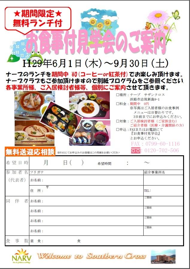 食事付き見学会H29.6