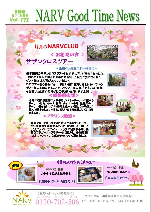 narvnews_202105